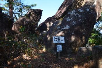 比叡山の山頂標識(標高760m)