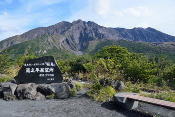 湯之平展望所から見た桜島