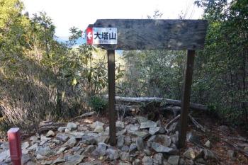 大塔山まで3km