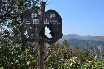 神郷三国山