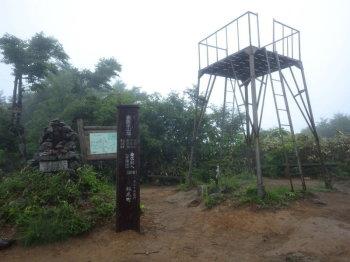 奥医王山の山頂(標高939.1m)