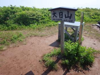 大日山の山頂(標高1368m)