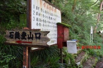 面河渓谷の登山口