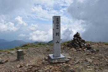 別山の山頂(標高2399.3m)