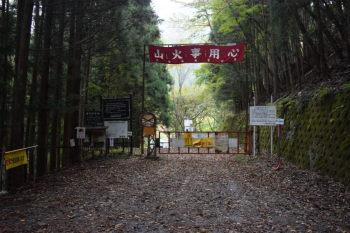 戸中川林道ゲート