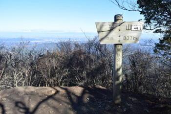 西峰(標高837m