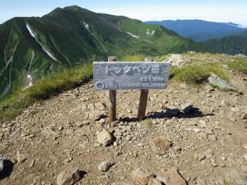 戸蔦別岳(標高1959m)