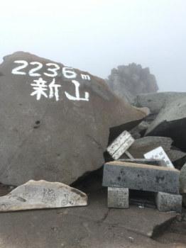 鳥海山(新山)の山頂(標高2236m)