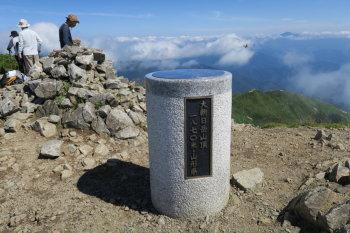 大朝日岳の山頂(標高1870.7m)