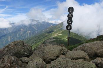 茶臼岳の山頂(標高2604m)