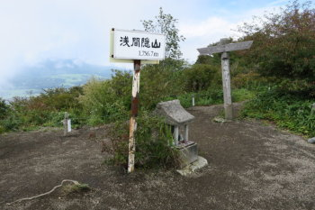 浅間隠山の山頂(標高1756.8m)