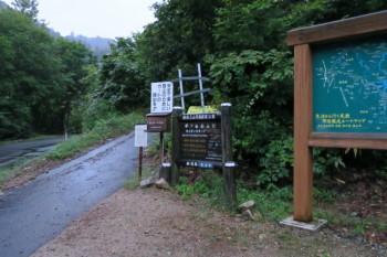 平ヶ岳登山口