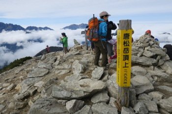 唐松岳の山頂(標高2695.9m)
