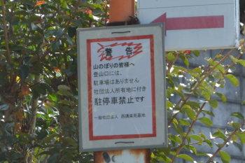 登山者駐停車禁止の張り紙