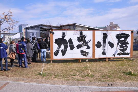 牡蠣小屋01