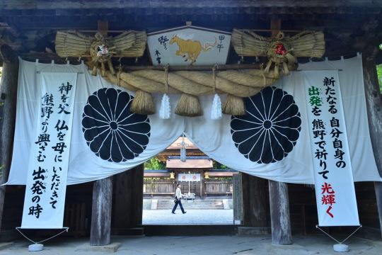 熊野本宮大社01