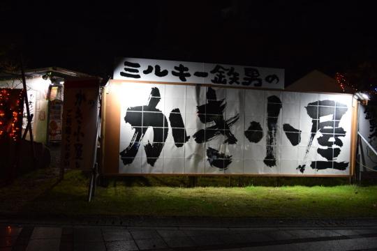 かき小屋01