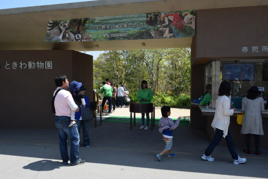 ときわ動物園01