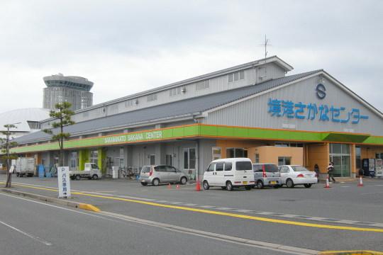 境港お魚センター